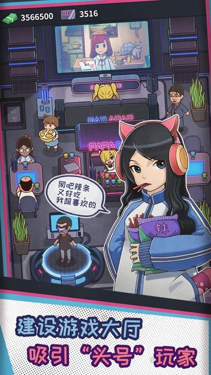 网吧模拟器 - 经营自己的网吧 screenshot-3