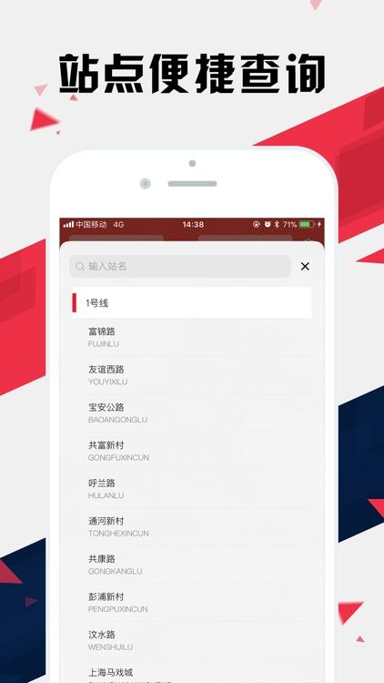 上海地铁通 - 上海地铁公交出行导航路线查询app screenshot-3