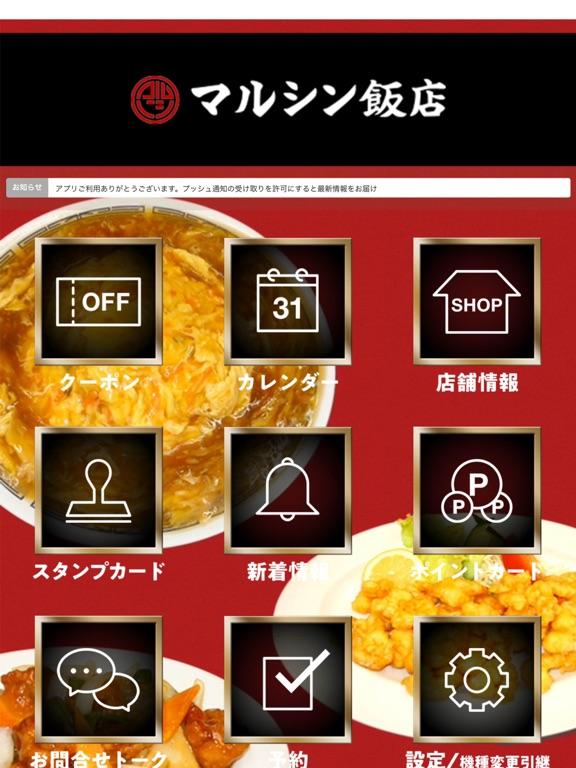 京都 中華料理マルシン飯店のおすすめ画像2