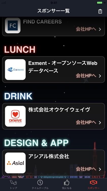 LaravelJPCon screenshot-4