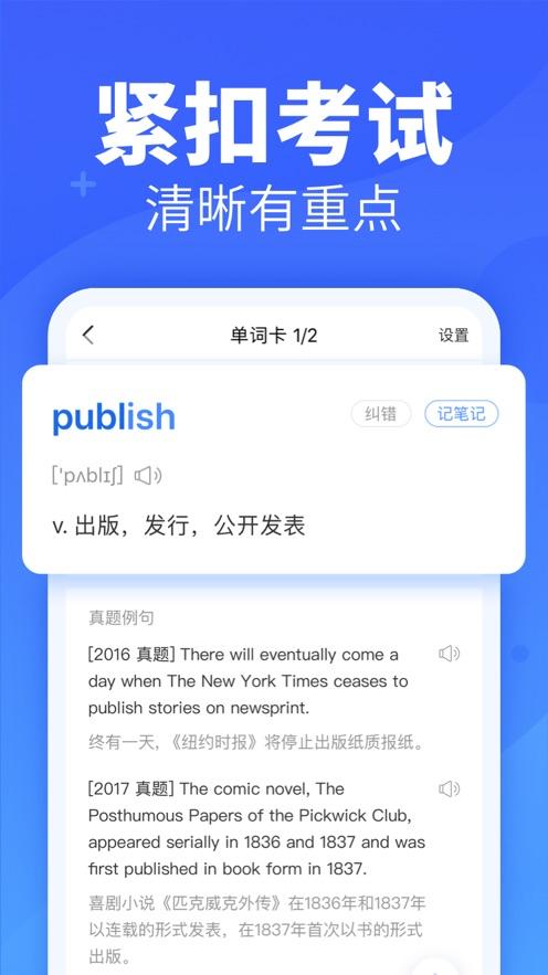 新东方乐词-四六级考研背单词软件 托福雅思考试必备(图1)