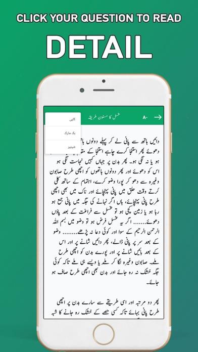 Asan Fiqh by Yousuf Islahi | App Price Drops