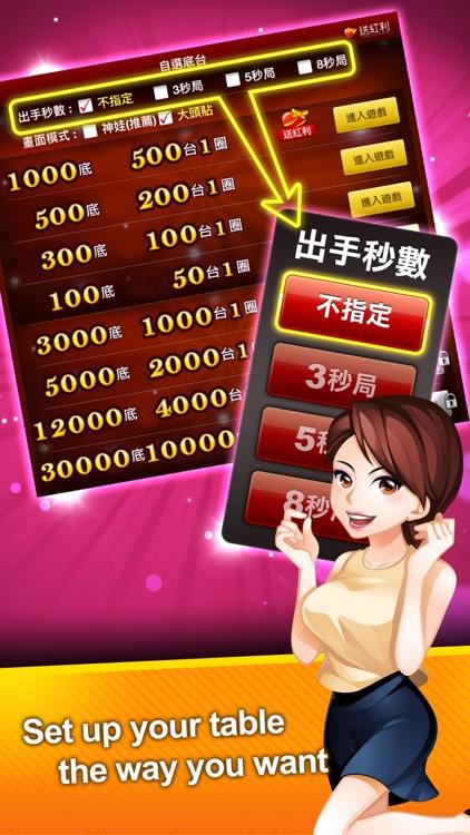 神來也麻將、麻雀(廣東牌)-3秒湊桌 screenshot-3