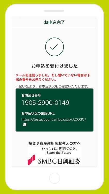 口座開設アプリ screenshot-7