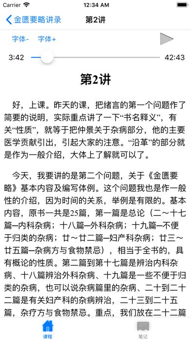 名家名师讲中医-金匮要略讲录のおすすめ画像2