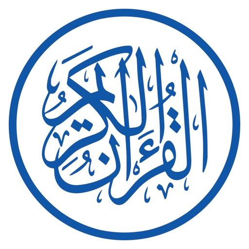 Alquran Alkareem-القرآن الكريم