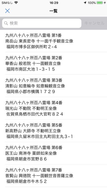 かむ朱印 screenshot-4
