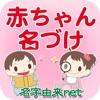 ベビーカレンダー - 妊娠・出産アプリ