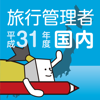 DAITO KENSETSU FUDOSAN CO.,LTD. - 国内旅行業務取扱管理者試験過去問 アートワーク