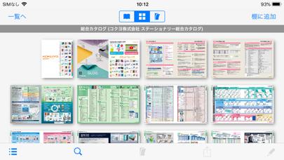 コクヨの文具 ScreenShot4