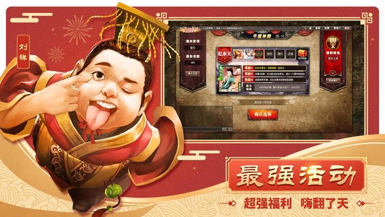三国杀-十年经典卡牌策略桌游 screenshot-4