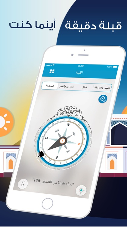 المصلي : Qibla, Athkar & Quran screenshot-3