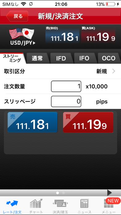 野村FX ScreenShot2