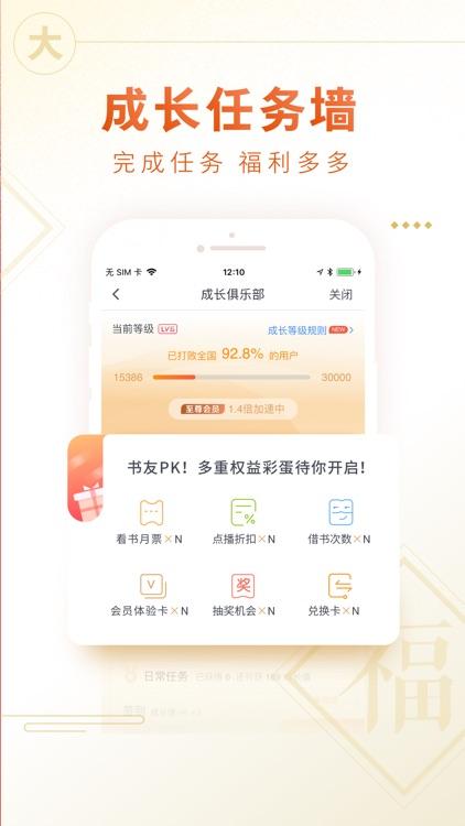 咪咕阅读-热门小说阅读器 screenshot-4