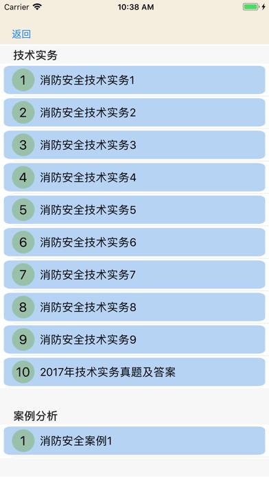 消防工程师随身学 - 最新资料 screenshot 3