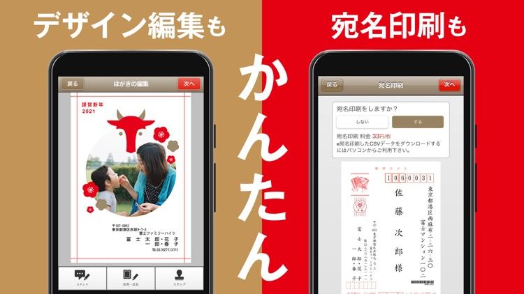年賀状 2021 ディズニーキャラクター年賀状 screenshot-5