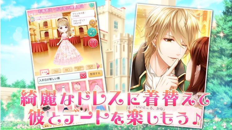 恋愛プリンセス 恋愛ゲーム・乙女ゲーム女性向け screenshot-9