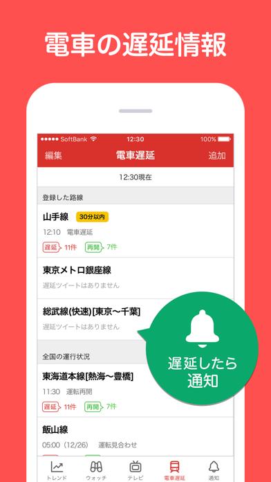 Yahoo!リアルタイム検索 ScreenShot5