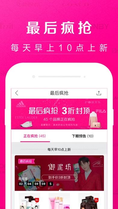 Screenshot for 唯品会 - 品牌特卖 in China App Store
