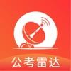 公考雷达-公务员事业单位报考神器