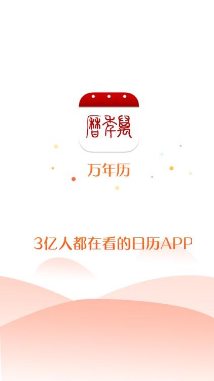 万年历-日历天气黄历农历查询工具 screenshot-4
