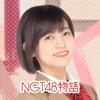 [公式]NGT48物語 スマホ恋愛シミュレーションゲーム