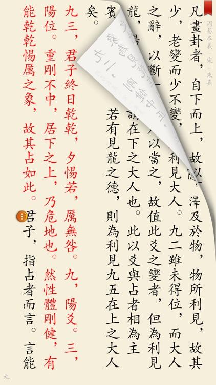 诸子百家 screenshot-1