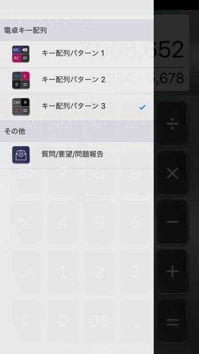 モバイル電卓 app image