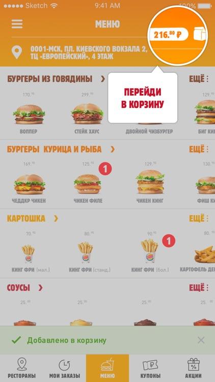 БУРГЕР КИНГ - Купоны и скидки screenshot-3