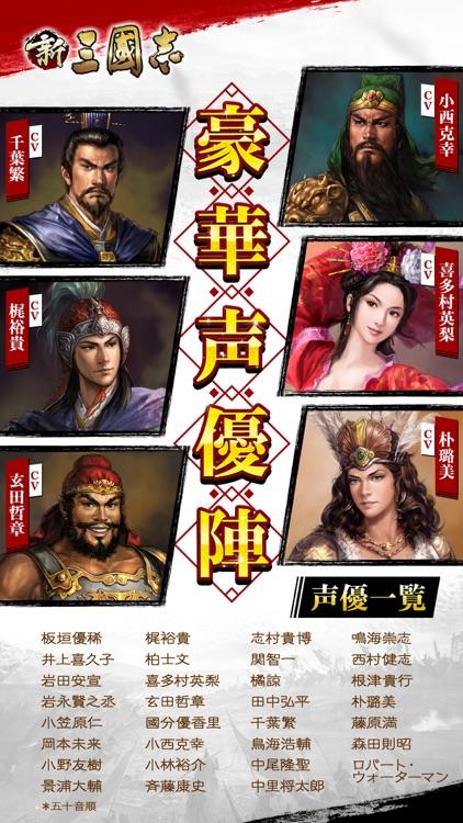 新三國志:育成型戦略シミュレーションゲーム screenshot-4