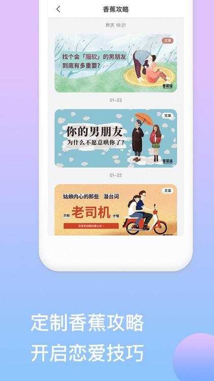 香蕉说-单身恋爱者的情感归属地 screenshot-4