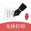 钢笔书法-临帖练字必备