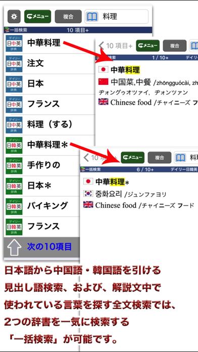 デイリー3か国語辞典シリーズ 中国語・韓国語【三省堂】のおすすめ画像6