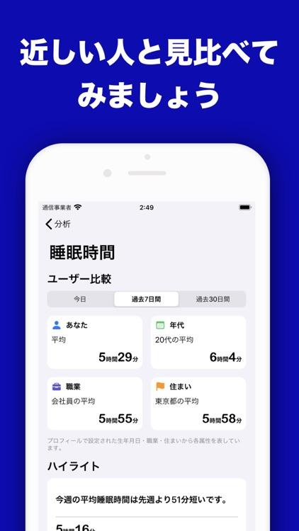 Somnus/ソムナス 睡眠分析目覚ましアラームアプリ screenshot-7