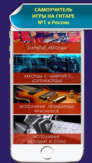 Гитара PRO самоучитель Screenshots