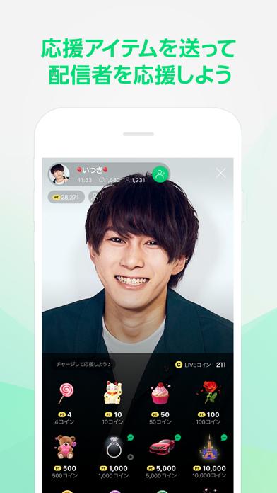 LINE LIVE - LINEのライブ配信アプリ - 窓用