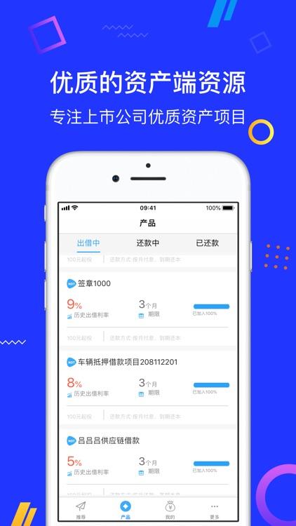 中经数金服 screenshot-3