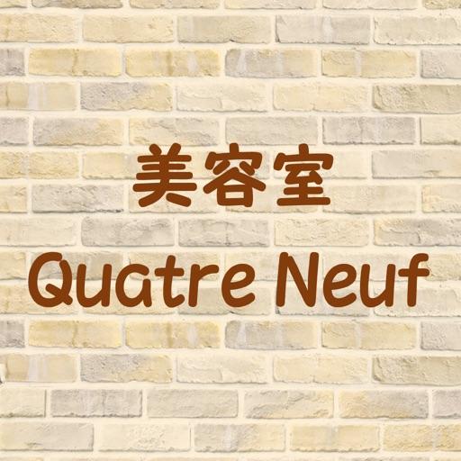 美容室Quatre Neuf(カトルナフ)