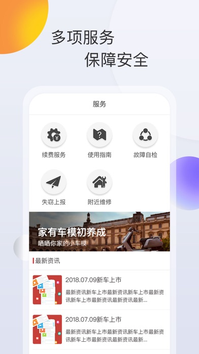Screenshot of 轻智出行 App