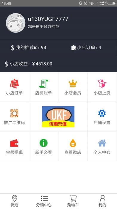 Screenshot for U卡福 in Viet Nam App Store