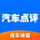 汽车点评- 汽车之家旗下用车服务平台 icon