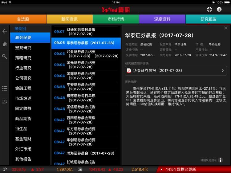 万得股票HD PRO(机构专用) screenshot-4
