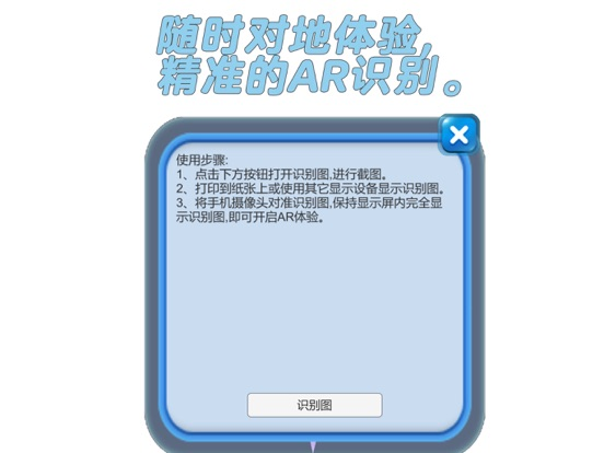 AR鱼怪图鉴-增强现实 screenshot #3