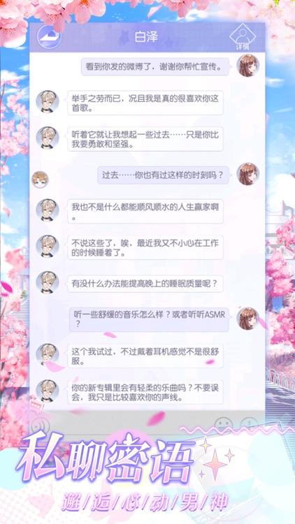 璀璨女王-明星养成游戏 screenshot-9