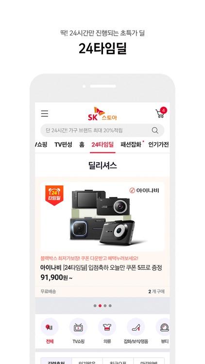 SK스토아 screenshot-3