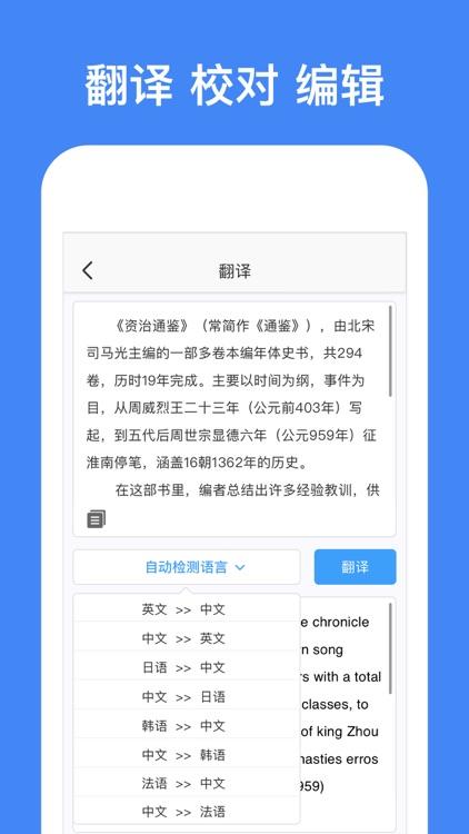 文字识别 screenshot-3