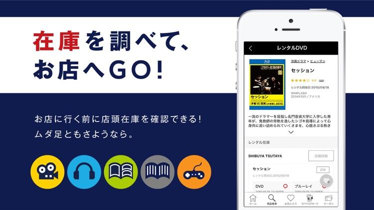 TSUTAYAアプリ screenshot-3
