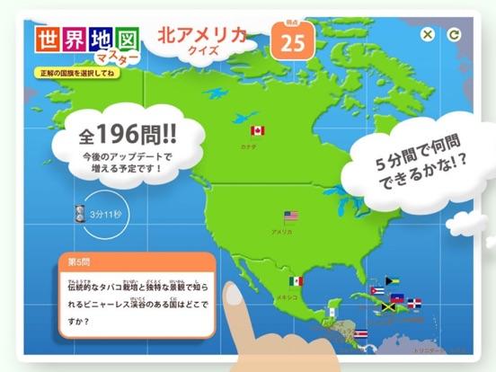 世界地図マスターのおすすめ画像3