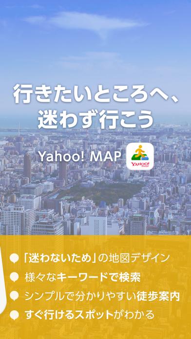 Yahoo! MAP-ヤフーマップ ScreenShot1