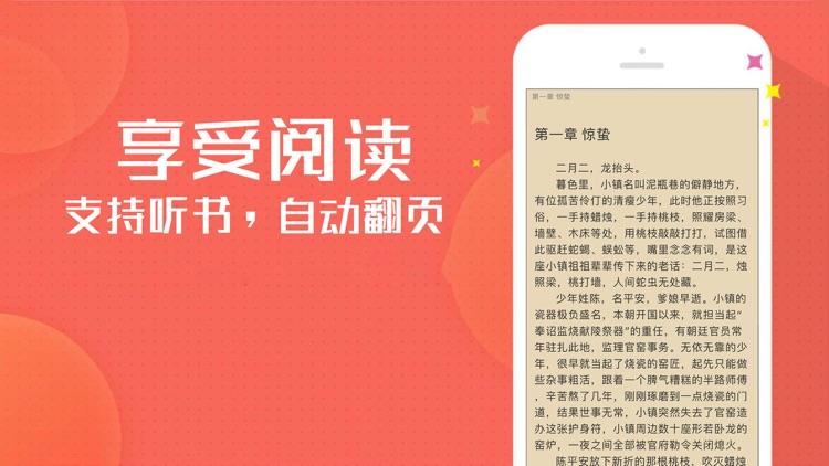 顶点小说 - 热门小说必备搜书神器 screenshot-3